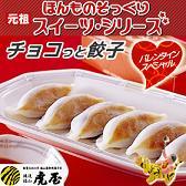 チョコっと餃子.jpg